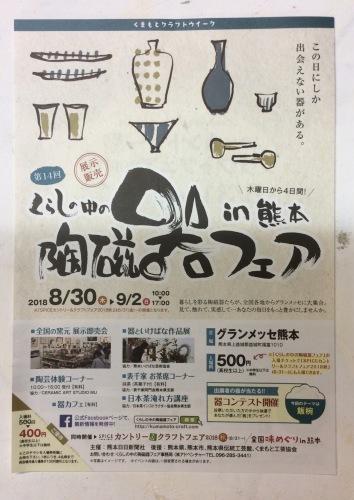 熊本展示会へ向けて窯詰め開始_d0195183_22000425.jpeg