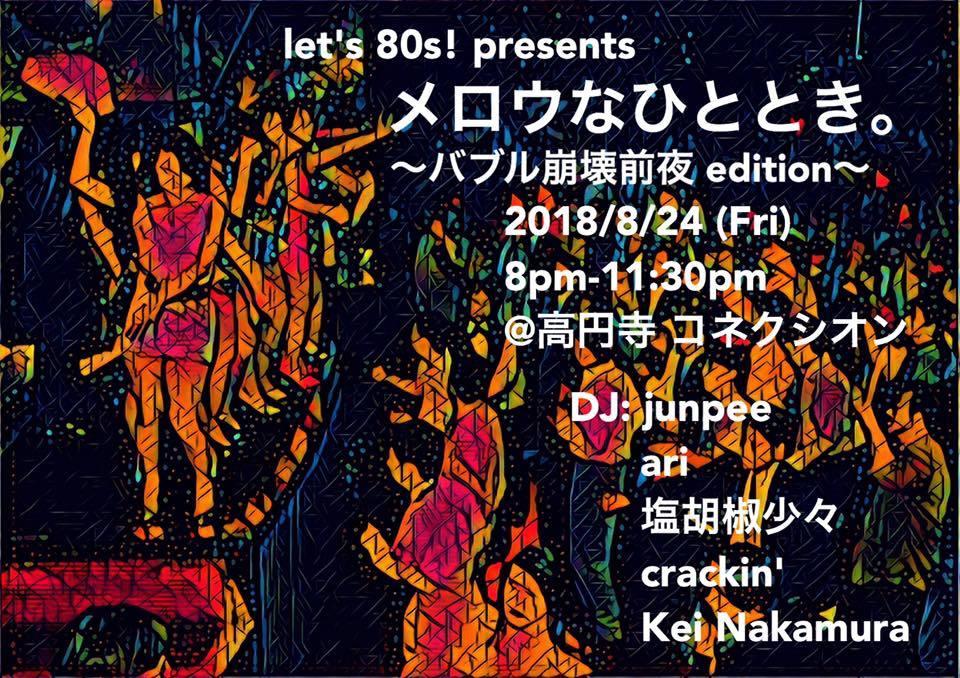 08/24(金)let\'s 80s presents メロウなひととき。~バブル崩壊前夜 edition~_c0099300_14220086.jpg