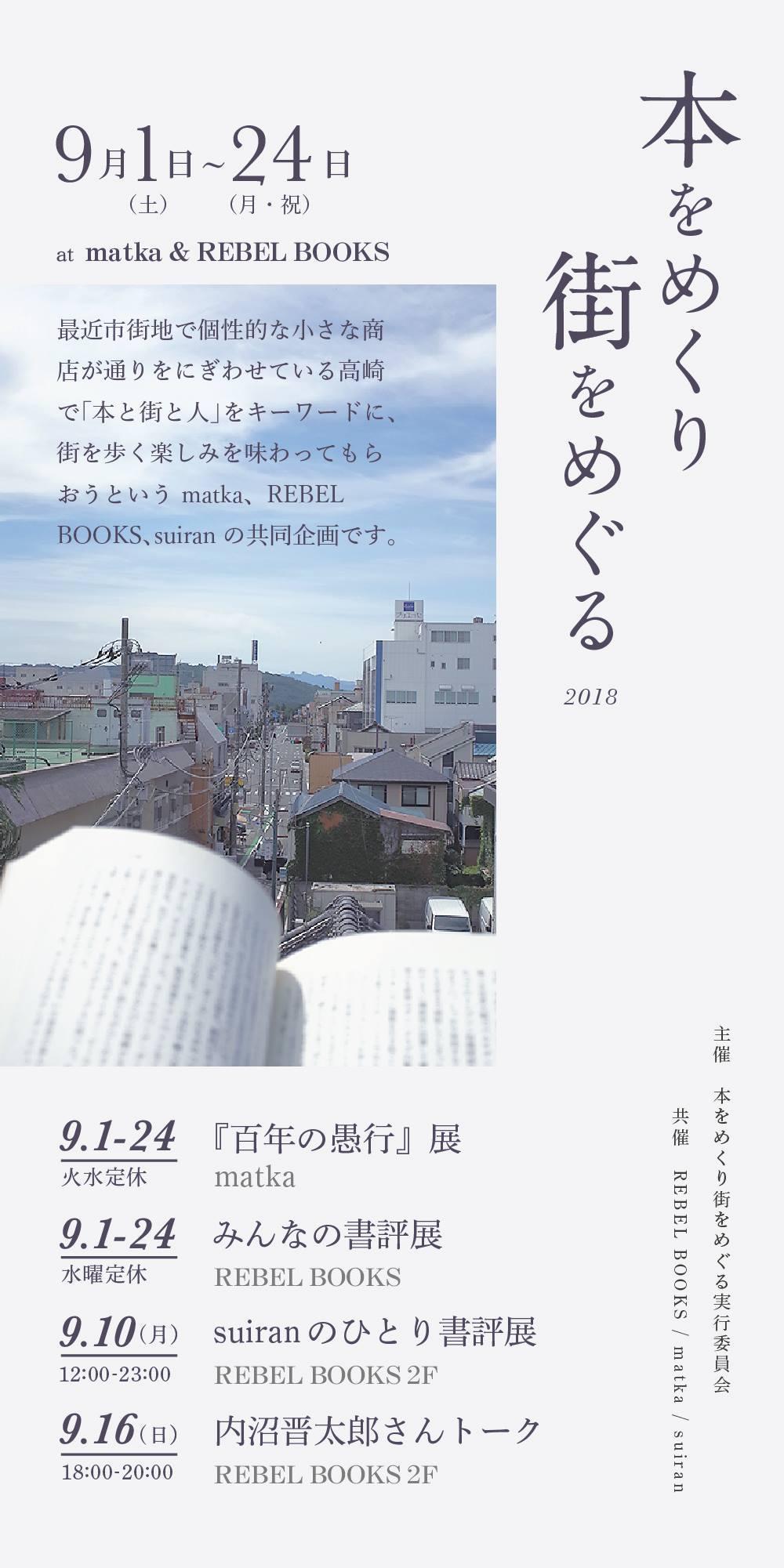 「本をめくり街をめぐる」今年も開催します。_e0200305_18454545.jpg