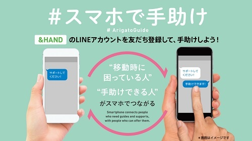 【AD】困ってる人と親切な人をマッチング!「#スマホで手助け@JR大阪駅」_c0060143_19460724.jpg