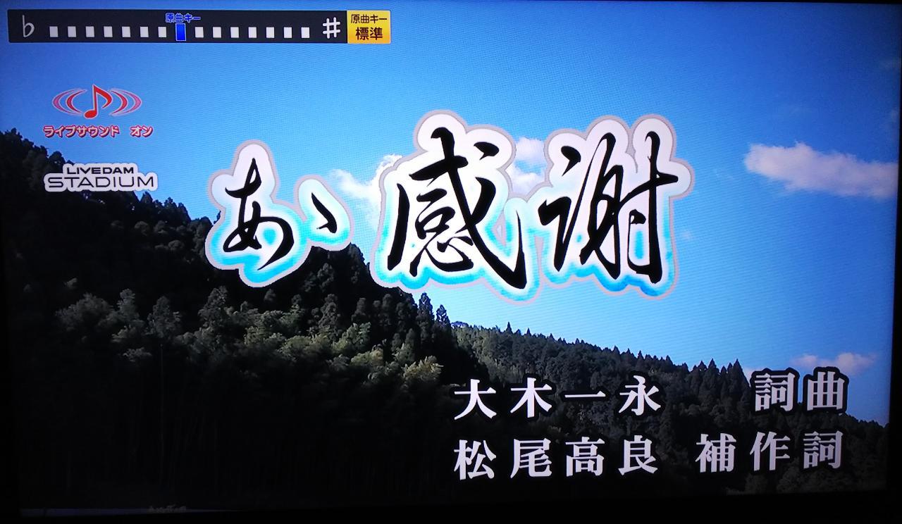 あゝ感謝!カラオケ・有線放送配信済み_d0051146_2320391.jpg