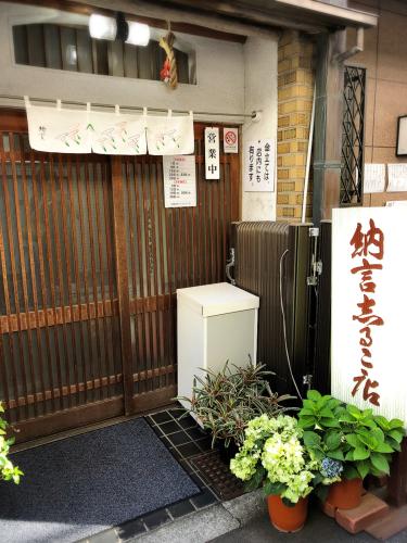 納言志るこ店_e0292546_03463289.jpg