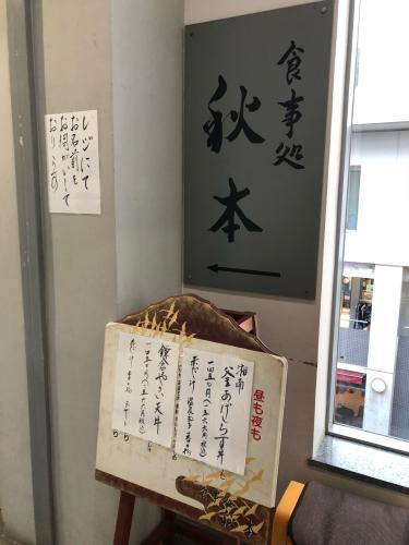 秋本_e0292546_17304619.jpg