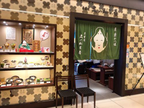 文の助茶屋 (新横浜駅)_e0292546_17351896.jpg