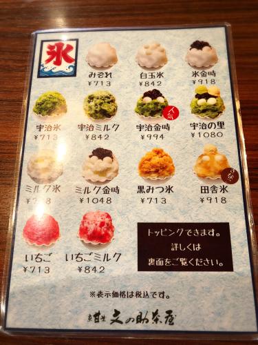文の助茶屋 (新横浜駅)_e0292546_17352020.jpg