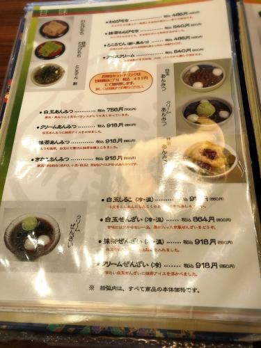 文の助茶屋 (新横浜駅)_e0292546_17352139.jpg