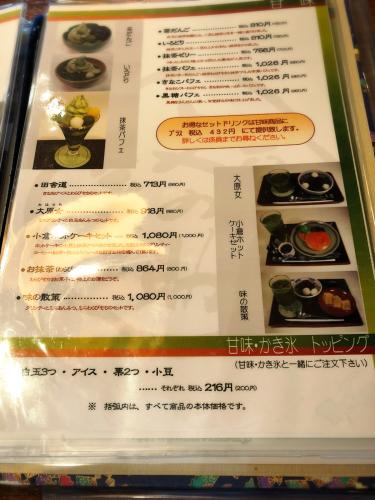 文の助茶屋 (新横浜駅)_e0292546_17352352.jpg