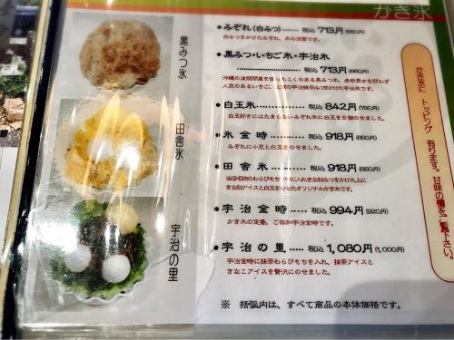 文の助茶屋 (新横浜駅)_e0292546_17352477.jpg