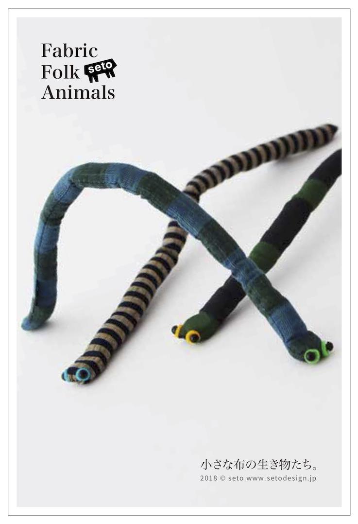 【9/21〜27】Fabric Folk Animals @ トライギャラリーおちゃのみず_a0121669_07330589.png