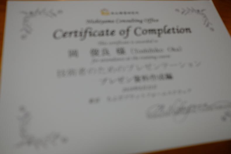 GMPの教育訓練から学ぶもの_b0391989_21580073.jpg