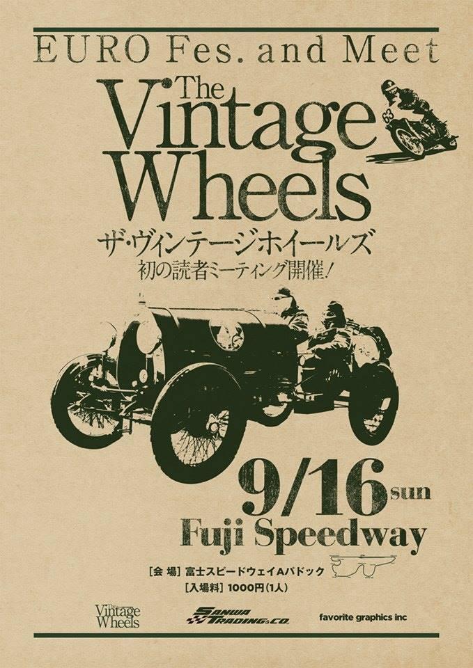 【告知】2018.09.16 (日) The Vintage Wheels 読者ミーティング@富士スピードウェイ_f0200399_14421551.jpg