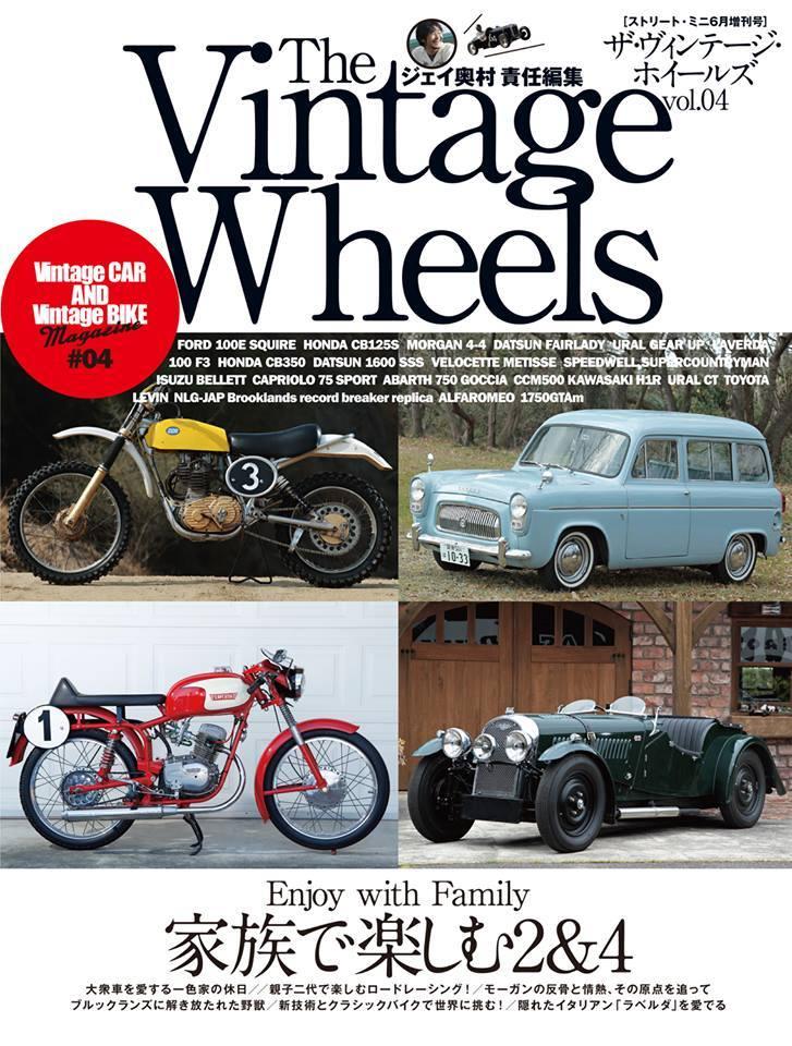 【告知】2018.09.16 (日) The Vintage Wheels 読者ミーティング@富士スピードウェイ_f0200399_14422308.jpg