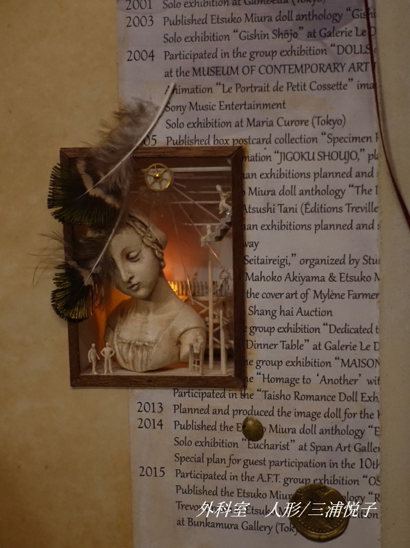 文豪・泉鏡花×球体関節人形 ~迷宮、神隠し、魔界の女~_c0183903_16324955.jpg