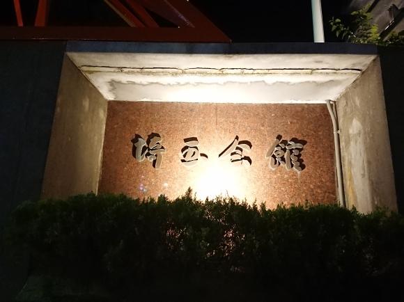 8/22 渡辺美里 M・Evolution tour @ 埼玉会館_b0042308_09311246.jpg