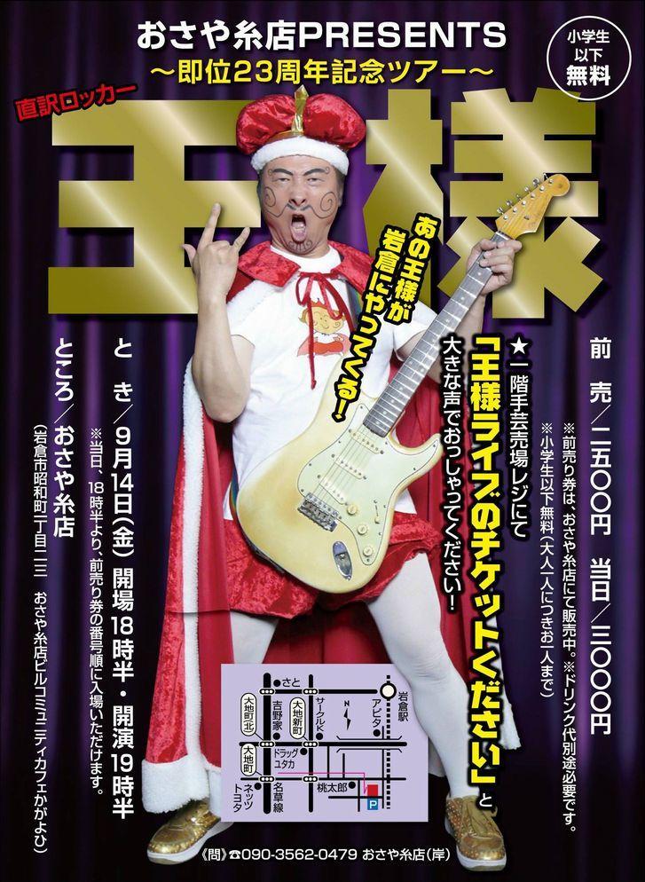 9/14(金)直訳ロッカー 王様ライブ!!_b0151508_16182737.jpg