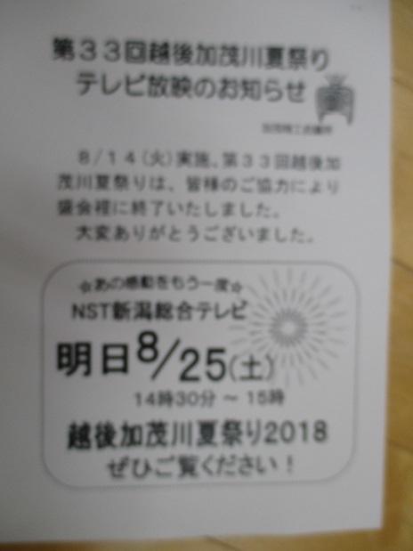 20180824_f0236012_15545991.jpg