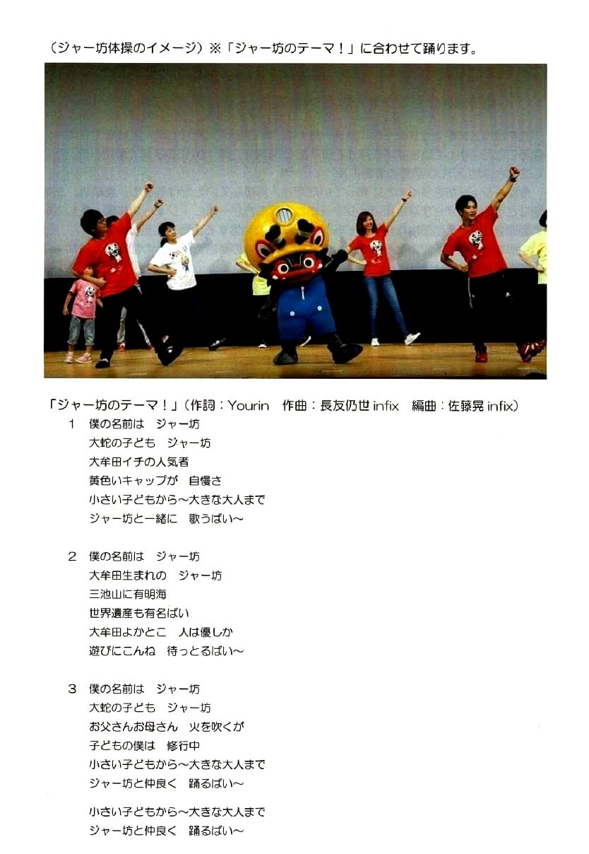 ん?!ジャー坊体操の映像ん撮影がありよるごたるばい?!_b0183113_08425948.jpg