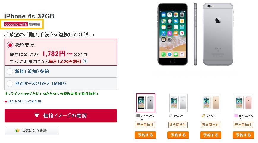 b76bf623a3 買取価格急落注意 ドコモがiPhone6s docomo with対象拡大で白ロム流通 ...