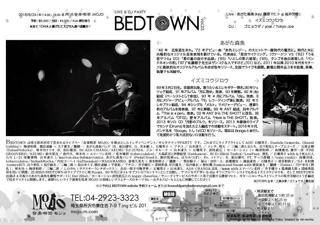 フミノライブとLIVE&DJ PARTY BEDTOWN vol.25_b0185236_10165943.jpg
