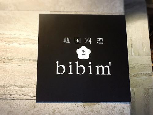 Bibim_e0292546_23540699.jpg