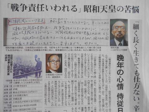 昭和天皇と戦争責任_b0050651_08445788.jpg