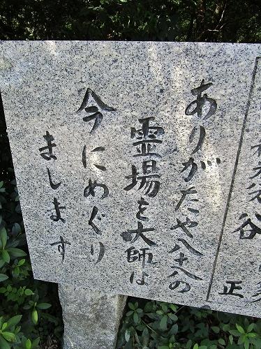 8月17日 27番札所 神峯寺(こうのみねじ)_c0327752_16325973.jpg