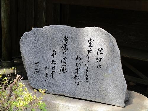 8月18日26番札所 金剛頂寺(こんごうちょうじ)_c0327752_16434900.jpg
