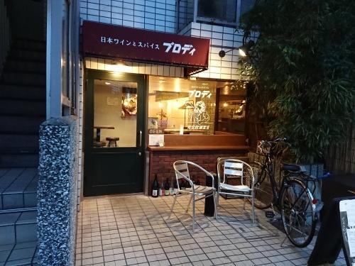 日本ワインとスパイス ブロディ_c0100865_20472470.jpg