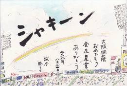 甲子園に虹 「シャキーン」_b0124466_07023596.jpg