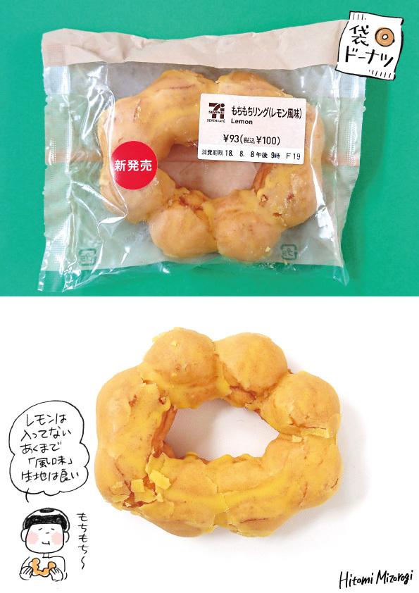 【袋ドーナツ】セブン-イレブン「もちもちリング(レモン風味)」【レモン感は薄いけど質感は良い】_d0272182_18455102.jpg