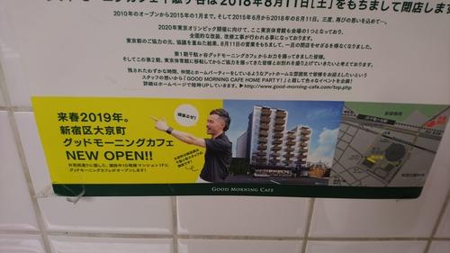 「来春グッドモーニング大京町オープン」_a0075684_11532597.jpg