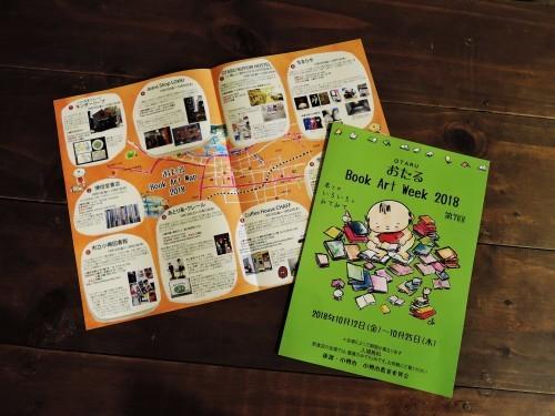 ◆おたるBookartWeek2018_d0154687_17564040.jpg
