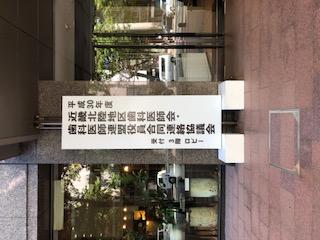 近畿北陸地区歯科医師会連絡協議会_a0112220_19523134.jpg