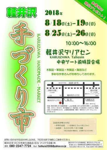 軽井沢手づくり市 8/25-26sun _d0035921_18153048.jpg