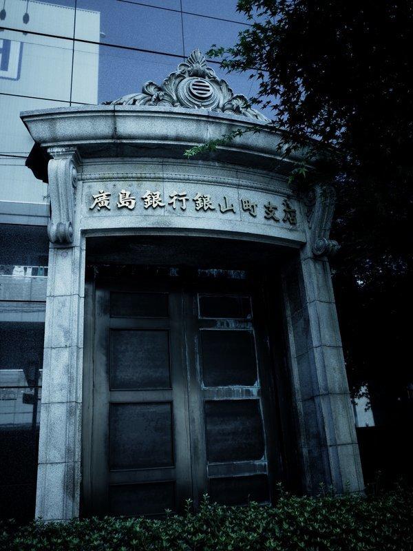 広島銀行銀山町支店_b0190540_15061104.jpg