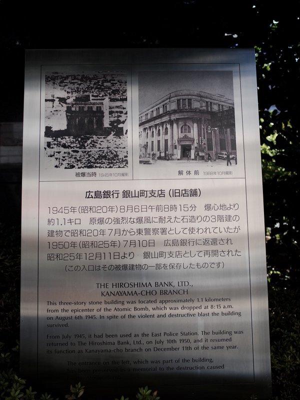 広島銀行銀山町支店_b0190540_15062229.jpg