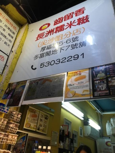 碗仔翅と芒果糯米糍@厚福街_b0248150_09471815.jpg