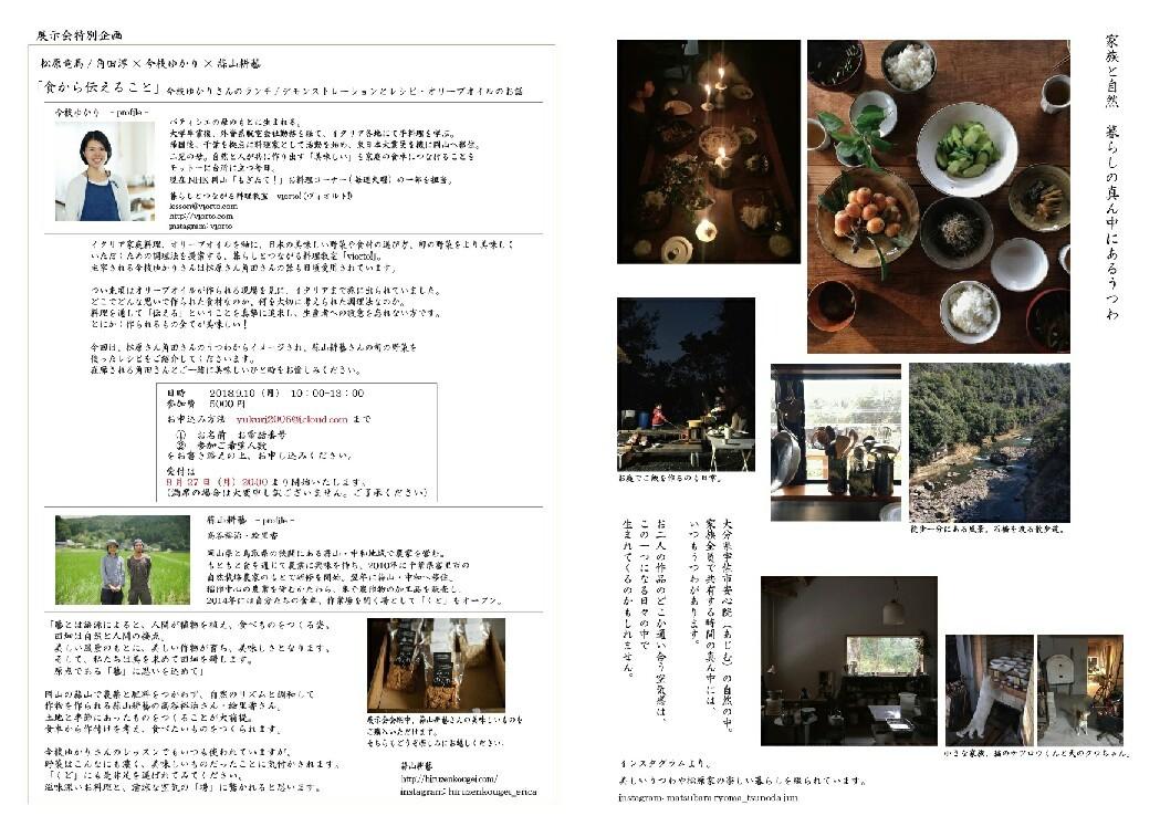 松原竜馬角田淳二人展のお知らせ_c0155980_21533589.jpg