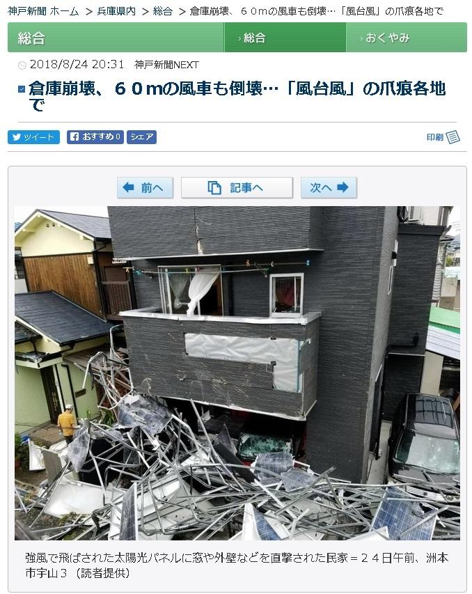 フェイクニュースが柱の朝日新聞_d0044584_14501623.jpg