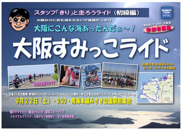 9/22(土)大阪すみっこライド‼️_e0363689_11515375.jpg
