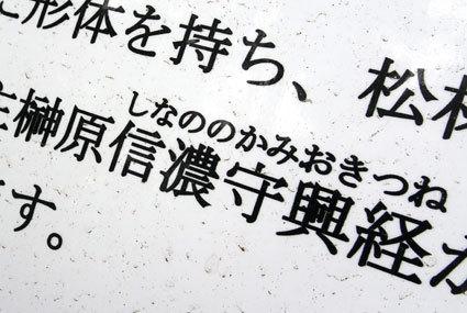 信濃守が榊原城主でした_b0145296_18282840.jpg