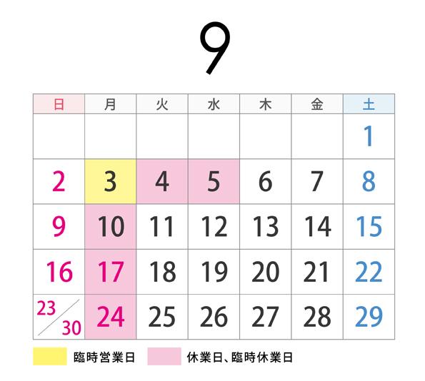 2018年9月/臨時休業日のおしらせ_c0115401_17321424.jpg