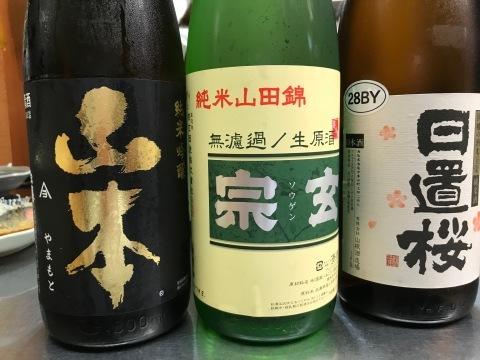 季節のおすすめ日本酒替わりました!_e0160513_10022306.jpg