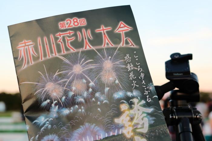【赤川花火大会 part 1】山形旅行 - 2 -_f0348831_23172762.jpg