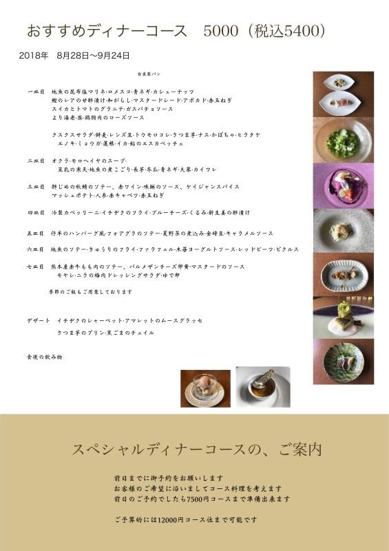 2018年9月の料理です_d0177560_10052611.jpg