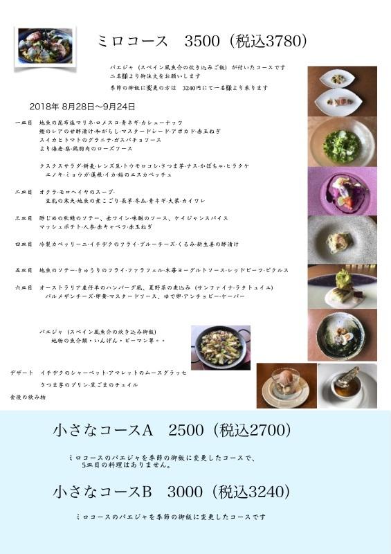 2018年9月の料理です_d0177560_10053883.jpg