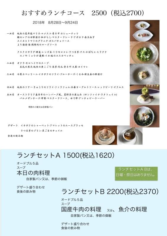 2018年9月の料理です_d0177560_10060117.jpg