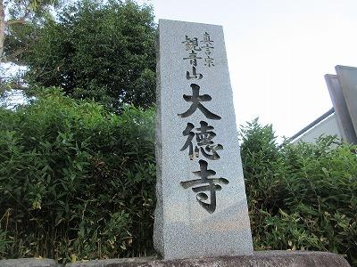 那珂川町の低山3座(観音山~石割山~城山)縦走_a0093965_21562406.jpg