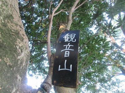 那珂川町の低山3座(観音山~石割山~城山)縦走_a0093965_22003286.jpg