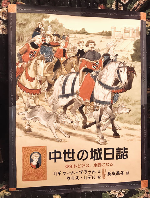 中世の城日誌_a0342172_23045600.jpg
